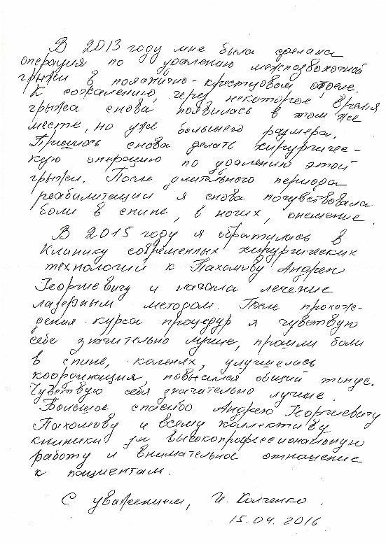 Пациент Колченко И.Т.