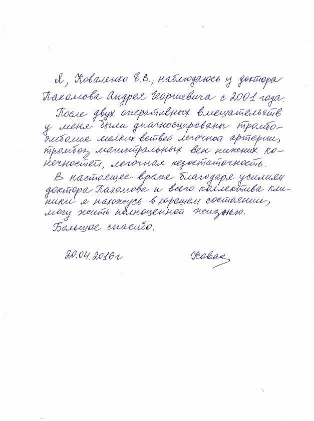 Пациент Коваленко Е.В.