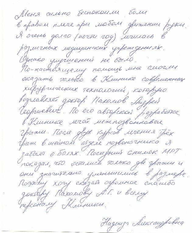 Пациент Макаренкова Н.А.