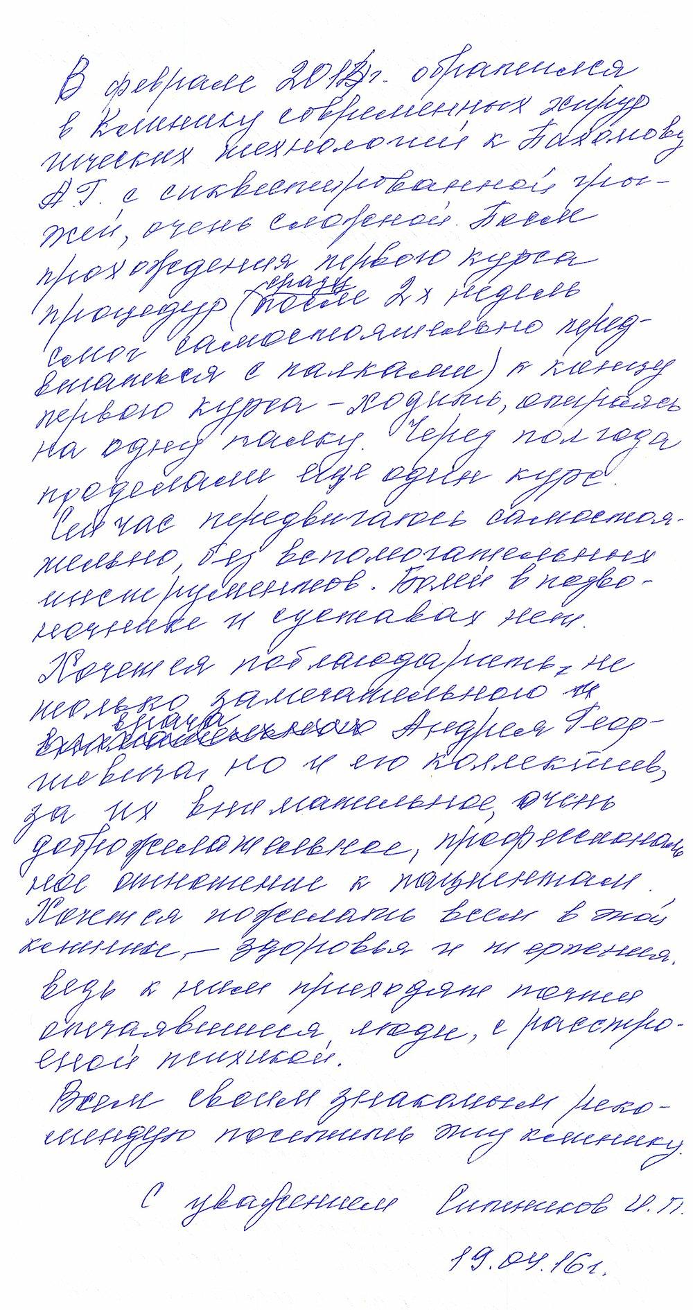 Пациент Ситников И.П.