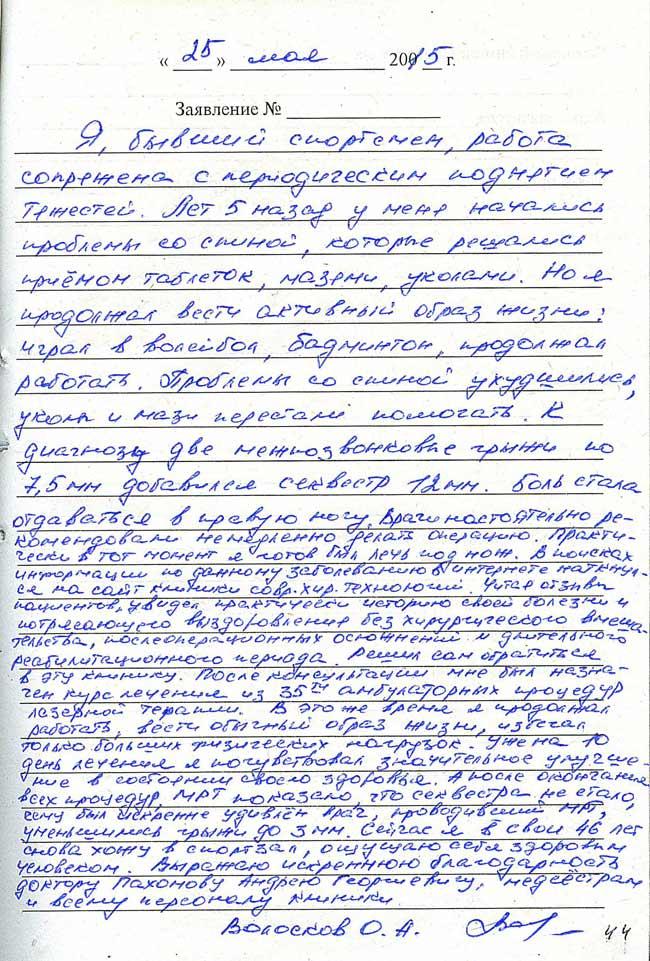Пациент Волосков О.A.